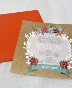 p1150981-2 Προσκλητήριο Γάμου Χριστουγεννιάτικο