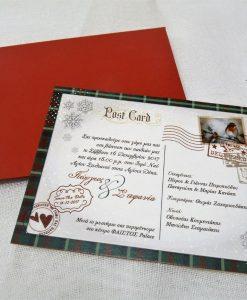 p1150984-2 Προσκλητήριο Γάμου Χριστουγεννιάτικο Γ004