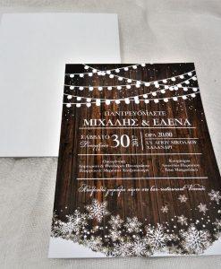 p1150987-2 Προσκλητήριο Γάμου Χριστουγεννιάτικο Γ005