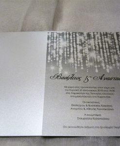 p1160140 Προσκλητήριο γάμου