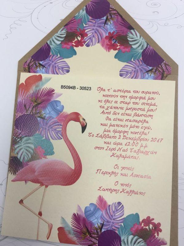 prosklitirio_vaptisis_flamingko_louloudia_