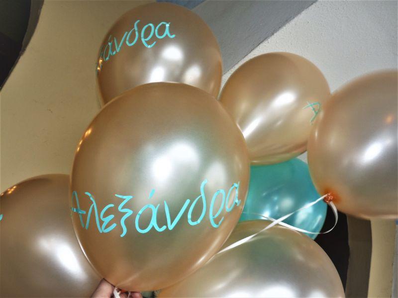 balonia_me_onoma_egina