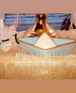mpomponiera_keramiko_karabi_